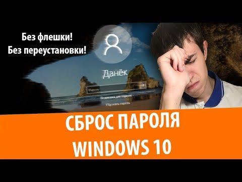 Как сбросить пароль Windows 10 на компьютере 2020