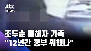"""이사 원하는 조두순 피해자 가족 """"12년간 정…"""