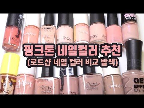 자연스러운 핑크 네일 추천! 로드샵 분홍 네일 컬러 비교 발색