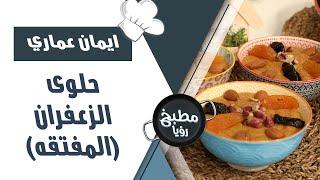 حلوى الزعفران (المفتقه) - ايمان عماري