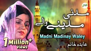 Abida Khanam Madni Madinay Waley - Yeh Sab Tumhara Karam Hai Aaqa.mp3