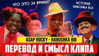 A$AP Rocky - Babushka Boi - ПОЯСНИ ЗА КЛИП / СМЫСЛ КЛИПА И ПЕРЕВОД