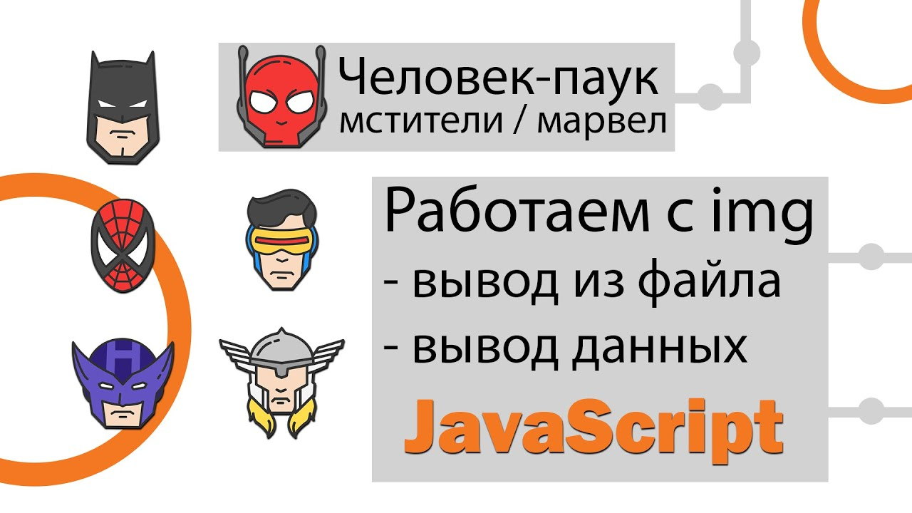 JavaScript работаем с IMG. Вывод из файла, вывод данных, создание изображений