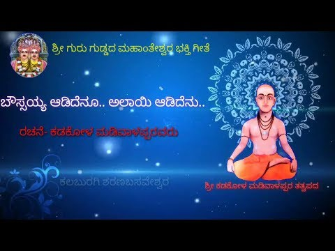 ಅಲಾಯಿಆಡಿದೆನು.. ಮೊಹರಮಕ..|| Kadakol Madivaleshwar Shri Guru Mahanteshwar Tatvapada || Moharam Song