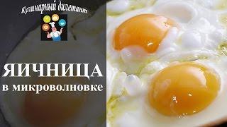 видео Как приготовить яйца в микроволновке