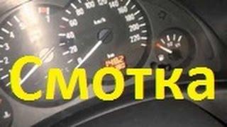 Как смотать пробег на Opel Corsa C или изменение показаний одометра на примере Опель Корса 2002 г