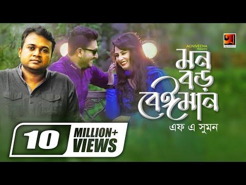 Bangla Song 2017   Mon Boro Beiman    F A Sumon   ☢☢ EXCLUSIVE ☢☢