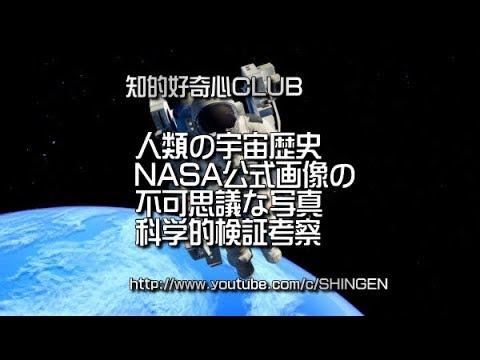 【真実3】いまだに人類の73%が気づいていない恐るべき事実 検証Part3 世界の常識が根底から覆される歴史的陰謀画像を徹底検証考察 科学的証明 terrible fact of the space