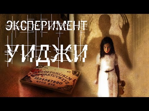 Эксперимент Уиджи HD (2013) / The Ouija Experiment HD (ужасы)