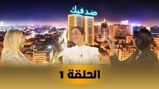 Loubna Jaouhari - DED FIK (EP 1) | لبنى الجوهري ـ ضد فيك