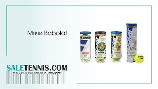 Мячи Babolat обзор от Saletennis.com