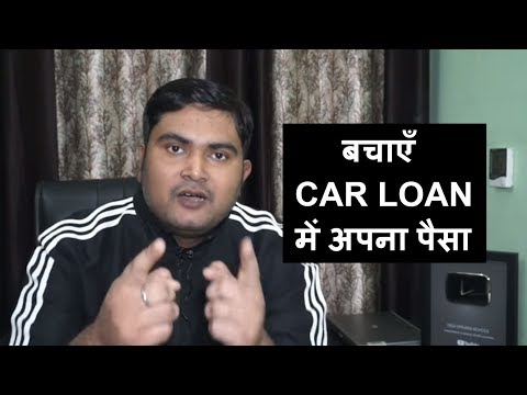 Save Money on Your Car Loan by Selecting the right Bank or Financer