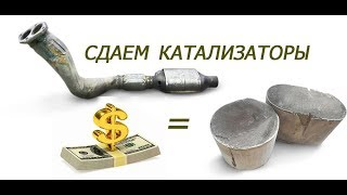 сдаем б/у катализаторы (цена, содержание металлов и процесс анализа)