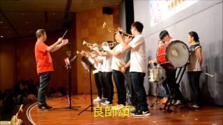 2016德貞小學光榮結校感恩聚餐:德貞小學銀樂隊舊生表演