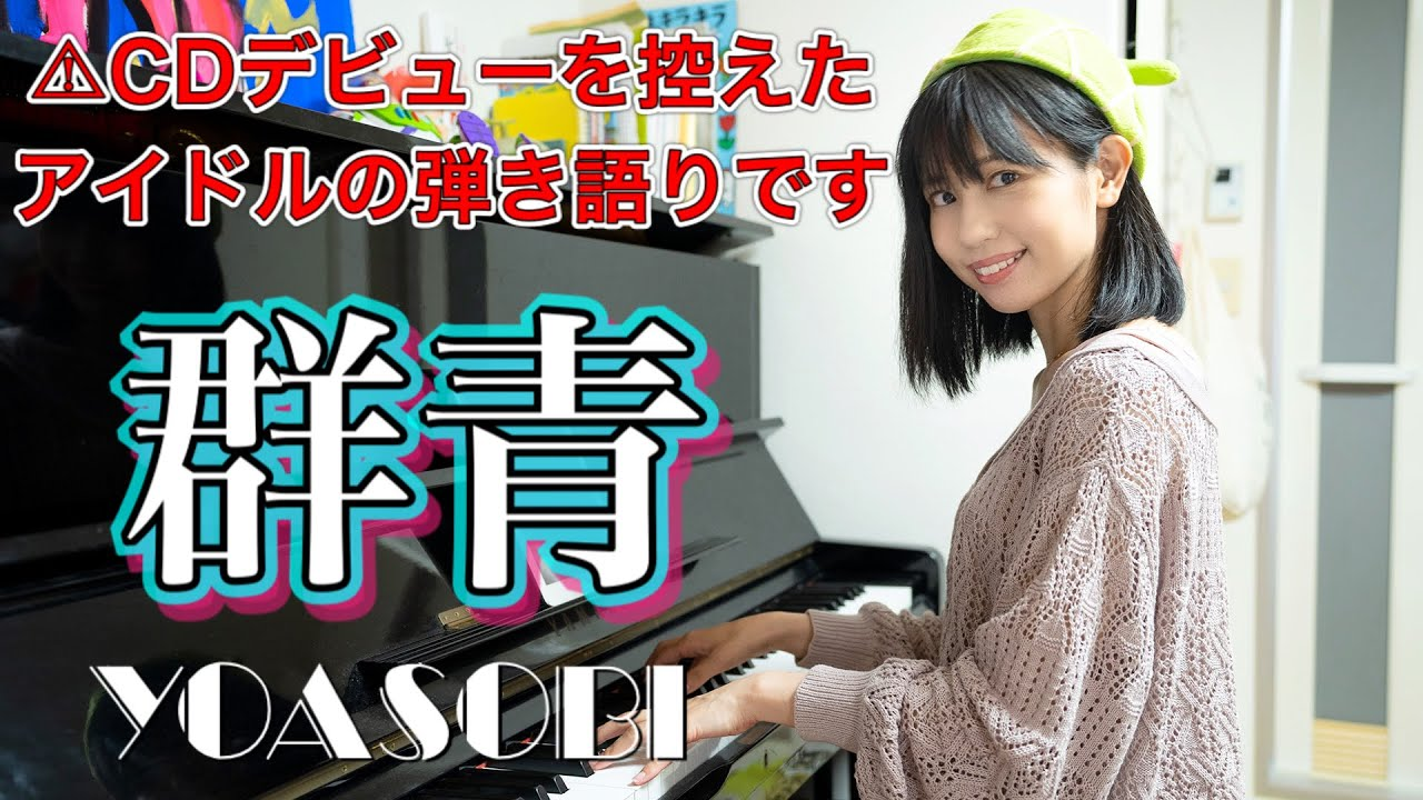【合唱付き!?】群青 / YOASOBI
