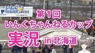 今回は2月3日にばんえい競馬で行われた「第1回いんくちゃんねるカップ...