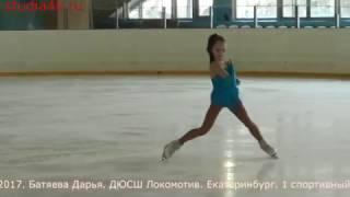 Батяева Даша, 11 лет, Финал Первенства г. Екатеринбурга 20.03.17 г. КП 1 место