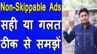 Non Skippable Youtube Ads Hindi | Good Or Bad?
