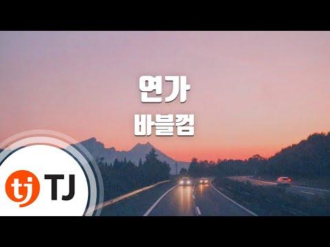 [TJ노래방] 연가 - 바블껌(Bubble Gum) / TJ Karaoke