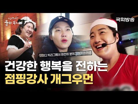 인생 2막 눈이 부시게 20회 - 건강한 행복을 전하는 점핑강사 개그우먼 김명선