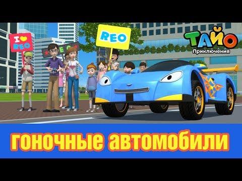 гоночные автомобили L встретить друзей Тайо #6 L Приключения Тайо