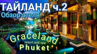 Тайланд ч.2 Обзор отеля Graceland resort and spa Phuket