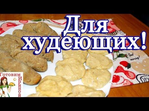 Рубрика: Диетические рецепты блюд для Похудения. Рационы.