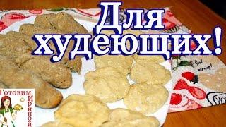 Низкокалорийные творожные печенья  - 2 рецепта для худеющих!