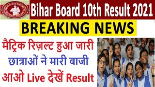 Bihar Board 10th Result 2021   Bihar Board Matric Result Declared   Check Your Result Live Now