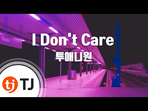 I Don't Care_2NE1 투애니원_TJ Karaoke (lyrics/Korean reading sound)