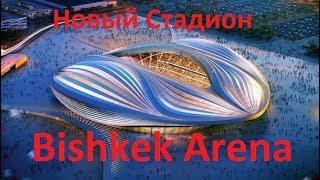 В Бишкеке построят НОВЫЙ СТАДИОН