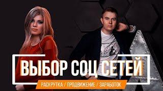 Ниши социальных сетей / Стоит ли использовать Инстаграм и ВКонтакте или Фейсбук с Одноклассниками