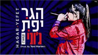 הגר יפת - ג׳וני (Prod. By Yoni Harlev) קאבר