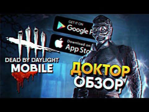 🔪 Dead by Daylight Mobile Обзор маньяка Доктор Doctor на Андроид и iOS / Деад бай Дейлайт Мобайл