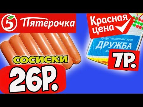 Самые Дешевые Продукты из ПЯТЕРОЧКИ. Весь день ем КРАСНАЯ ЦЕНА