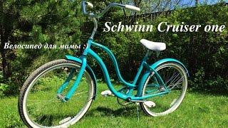 Schwinn Cruiser one - велосипед для мам :)(Велосипед был куплен для моей мамы, много лет не седевшей на велосипеде. Если видео наберет 100 лайков - мы..., 2016-05-09T15:06:17.000Z)