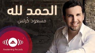Mesut Kurtis - Alhamdu Lillah | مسعود كُرتِس - الحمد لله
