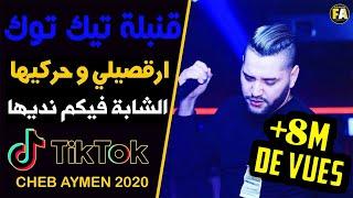 Cheb Aymen 2020 ( ana nifi mkalech - ) + ( Rogsili bchwiya  w harkiha رقصيلي و حركيها ) Tik TOk