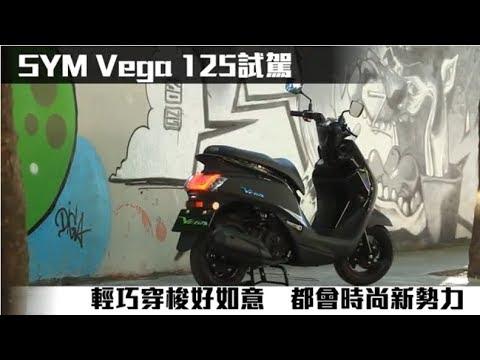 【有型片】又潮又刁鑽 三陽Vega 125機車試駕 | 車市快遞 | 台灣蘋果日報
