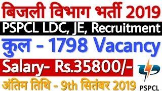 PSPCL Recruitment 2019 (New) For LDC, JE 1798 Vacancy | PSPCL New Vacancy 2019 Apply Online