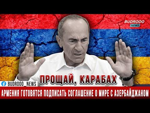 Кочарян: Армения готовятся подписать соглашение о мире с Азербайджаном