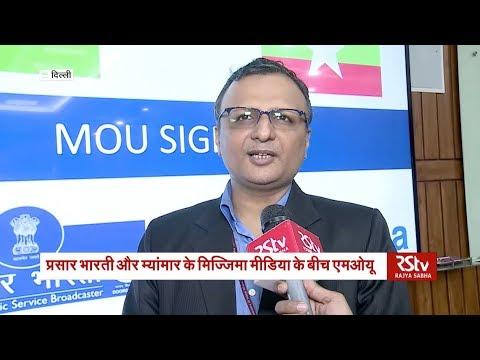 Prasar Bharati & Mizzima Media Group sign content sharing pact