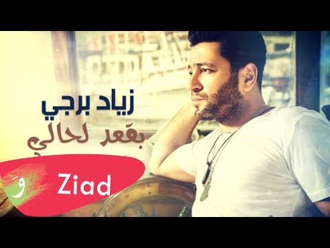 Ziad Bourji - Be23od La Hali [Official Lyric Video] (2017) / زياد برجي - بقعد لحالي