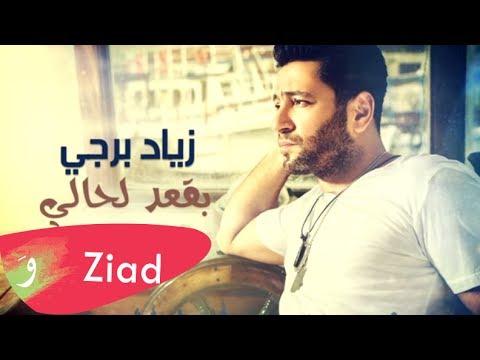 Ziad Bourji  Be23od La Hali   Video 2017  زياد برجي  بقعد لحالي