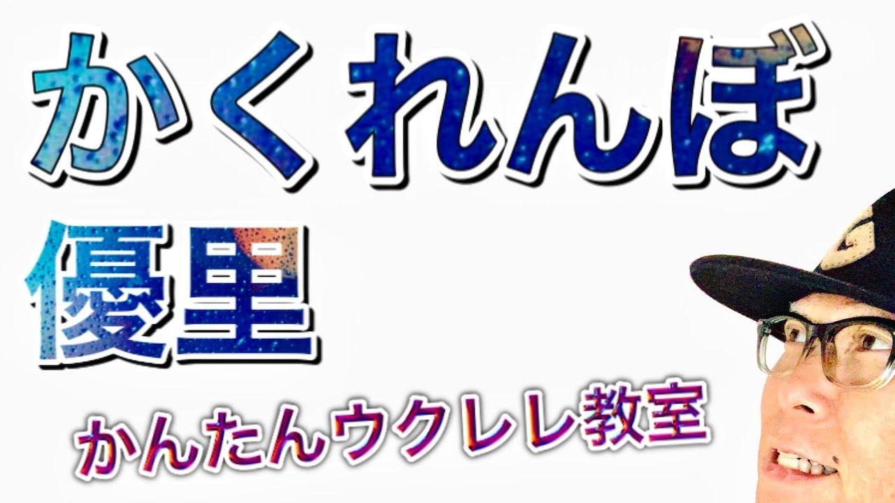 かくれんぼ / 優里【ウクレレ 超かんたん版 コード&レッスン付】 #GAZZLELE