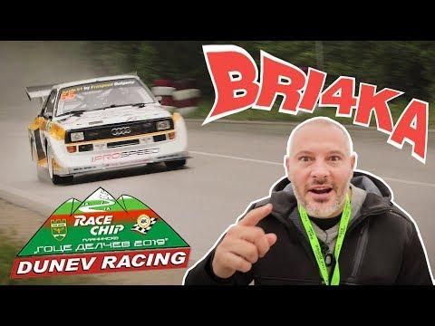 "Планинско изкачване ""Гоце Делчев 2019"" |RaceChip| през обектива на Bri4ka.com"