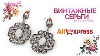 ПОКУПКИ AliExpress: красивые ВИНТАЖНЫЕ СЕРЬГИ