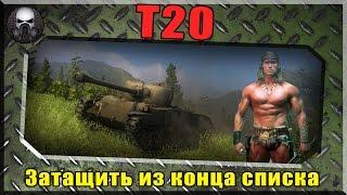 Тащилово из конца списка на Т20 ~ World of Tanks ~