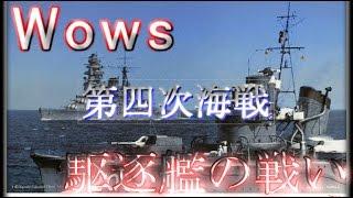 [Wows]駆逐艦の戦い 第四次海戦 [ゆっくり実況]