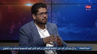 ماوراء تصعيد انتقالي الامارات ضد السعودية في عدن ؟ | حديث المساء